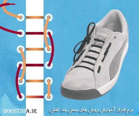 روش های مختلف بستن بند کفش