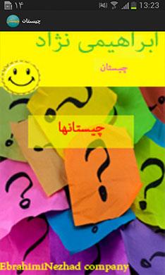 دانلود برنامه فارسی چیستان