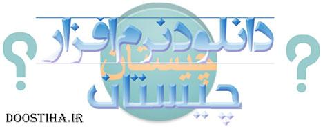 دانلود برنامه فارسی چیستان برای اندروید