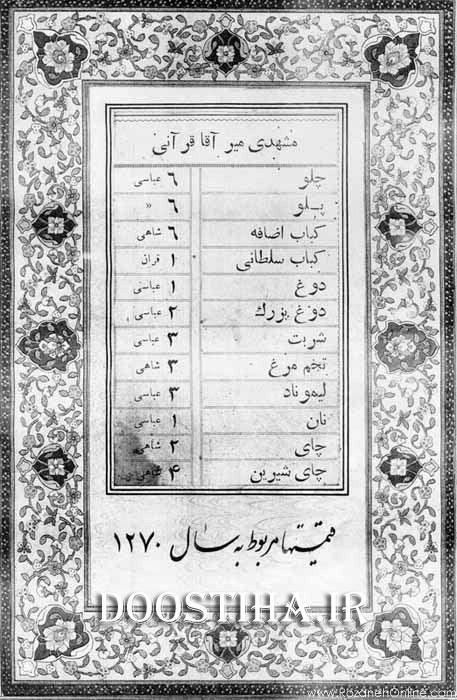 قیمت انواع کباب در سال 1270