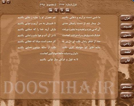 دانلود دیوان حافظ