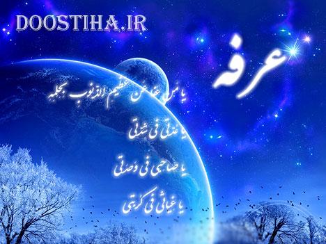 دانلود دعای عرفه با صدای مداحان مشهور