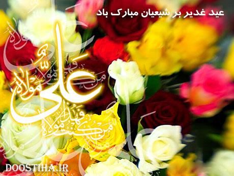 دانلود مولودی و مدیحه سرایی عید غدیر 1392
