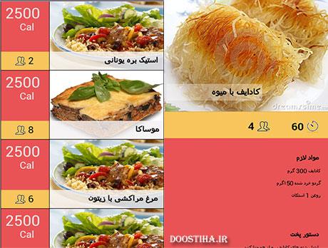 آموزش آشپزی فود سفری در اندروید Food Safari