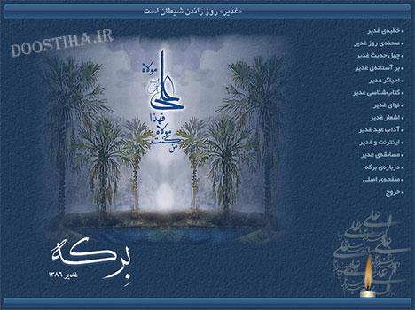 دانلود نرم افزار برکه ویژه عید غدیر