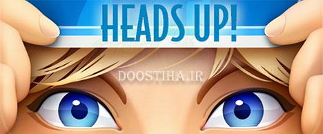 دانلود بازی اندرویدی Heads Up 1.2