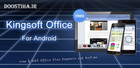 دانلود آفیس فارسی برای اندروید Kingsoft Office 5.8