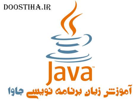 دانلود کتاب آموزش زبان برنامه نویسی جاوا Java
