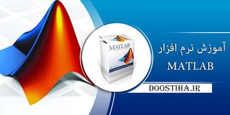 آموزش نرم افزار محاسبات ریاضی MATLAB