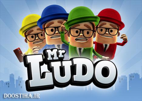 دانلود بازی منچ مدرن آقای لودو Mr Ludo 1.2.22