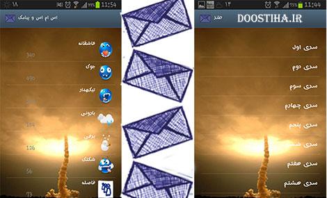 دانلود نرم افزار پیامک های خواندنی Payam Jadid  1.1