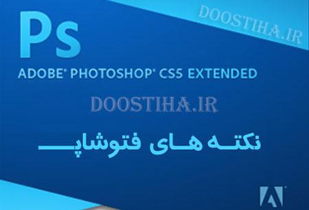 برطرف کردن مشکل جدا شدن حروف فارسی در فتوشاپ