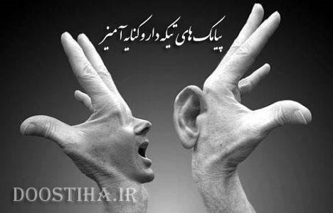 پیامک های تیکه دار و کنایه آمیز مهر ماه 92