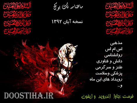 دانلود ماهنامه تک بوک نسخه آبان 1392
