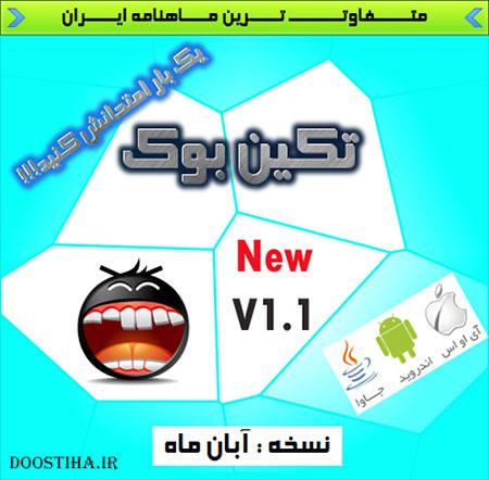 دانلود ماهنامه تکین بوک نسخه آبان 92