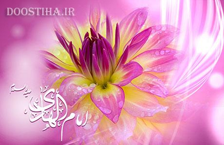 اس ام اس و پیامک های تبریک ولادت امام هادی (ع)