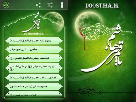 دانلود اپلیکیشن حضرت عباس (ع) مخصوص اندروید