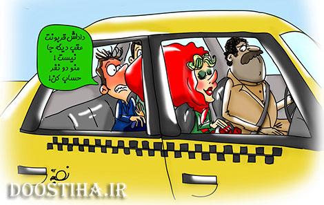 طرز نشستن برخی دختر خانم ها در تاکسی