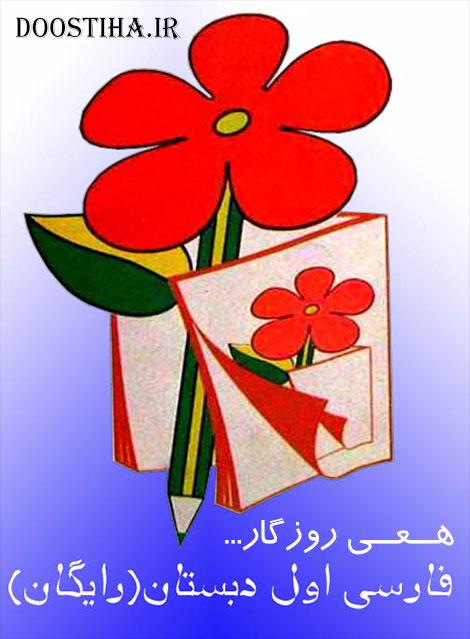 دانلود کتاب فارسی قدیم اول دبستان