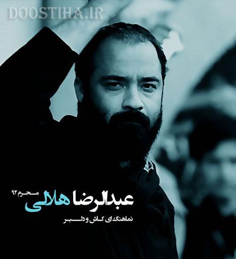 دانلود دو نماهنگ از حاج عبدالرضا هلالی به نام دلبر و ای کاش