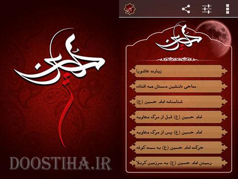 دانلود نرم افزار امام حسین (ع) برای اندروید و جاوا