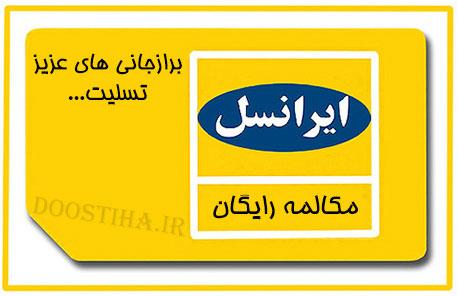 مکالمه رایگان با ایرانسل در برازجان