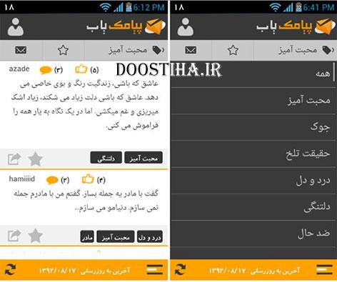 دانلود نرم افزار فارسی PayamakYab