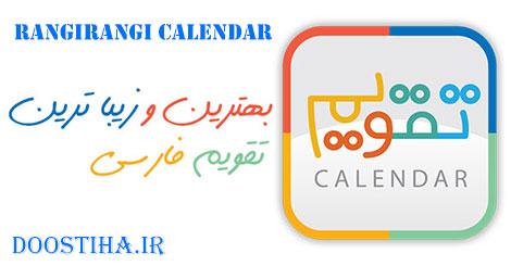تقویم فارسی زیبا برای اندروید Rangirangi Calendar