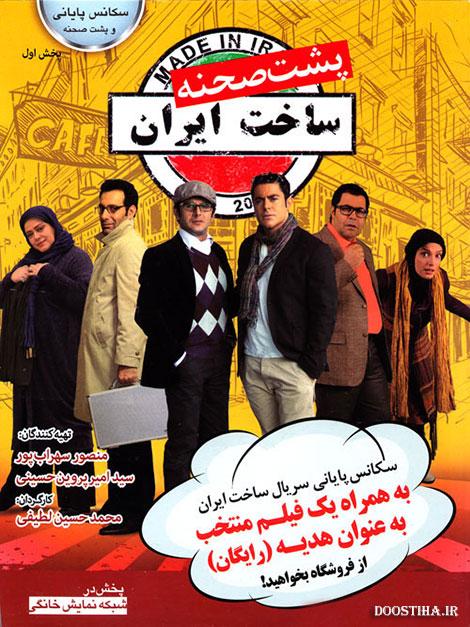 دانلود پشت صحنه سریال ساخت ایران