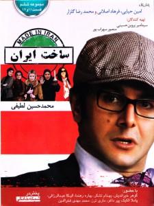 دانلود ساخت ایران قسمت 11 و 12