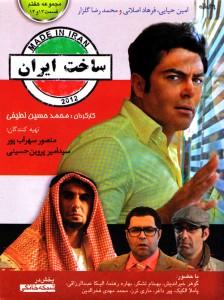 دانلود ساخت ایران قسمت 13 و 14