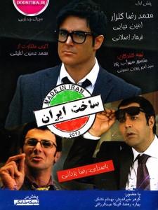دانلود مستقیم سریال سخت ایران با کیفیت بالا