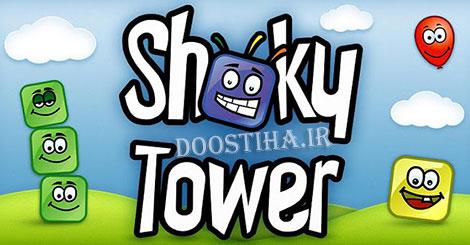 ShakyTower v1.221