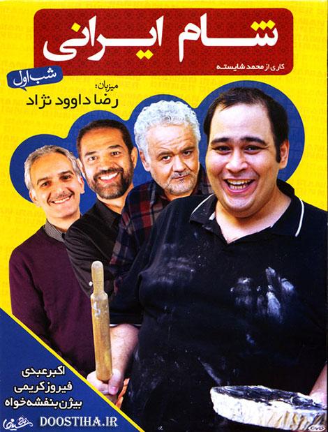 دانلود فصل چهارم برنامه شام ایرانی با میزبانی رضا داوود نژاد