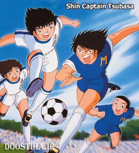 دانلود کارتون فوتبالیست ها Shin Captain Tsubasa