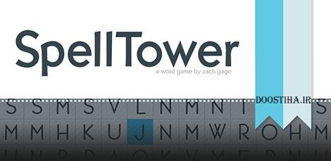 بازی با کلمات با گیم Spelltower
