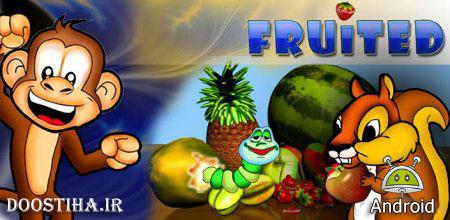 دانلود بازی گرافیکی  از بین بردن میوه ها Fruited v1.4.0