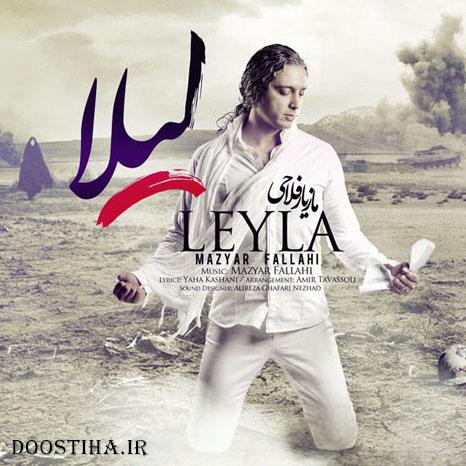 دانلود آهنگ جدید مازیار فلاحی به نام لیلا