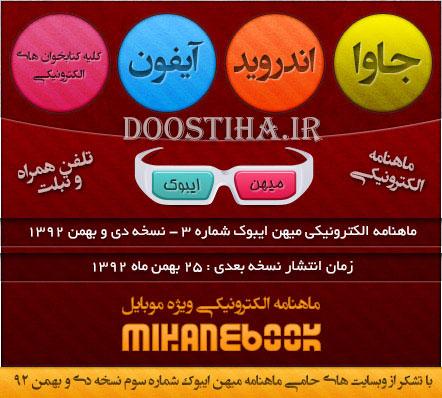 دانلود ماهنامه میهن ایبوک نسخه دی و بهمن 92