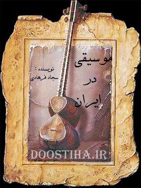 دانلود کتاب الکترونیکی موسیقی در ایران