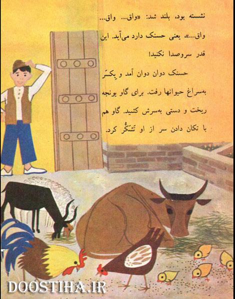 عکس های خاطر انگیز از کتاب های فارسی قدیم