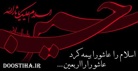 پیامک های تسلیت اربعین حسینی
