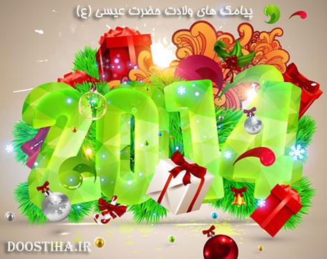 اس ام اس کریسمس و پیامک تبریک ولادت عیسی مسیح (ع)