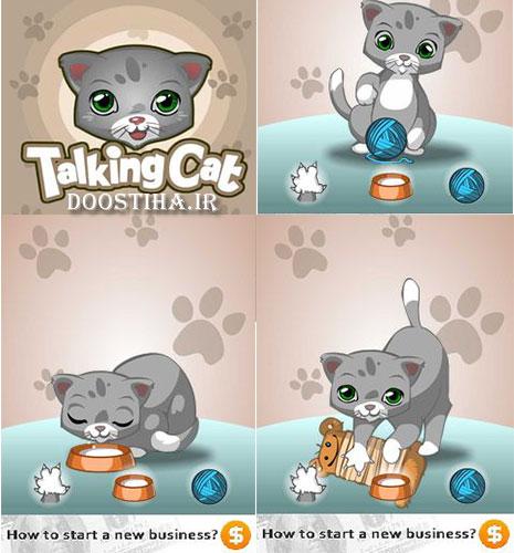 دانلود بازی گربه سخنگو برای جاوا
