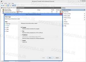 اضافه کردن KMPlayer به فایروال