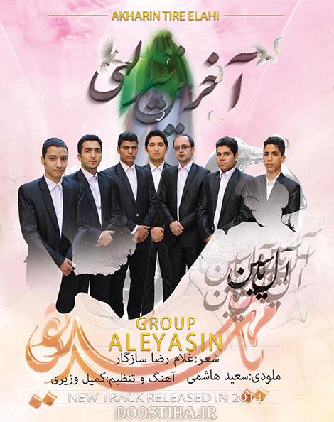 دانلود آهنگ جدید گروه آل یاسین به نام آخرین تیر خدا