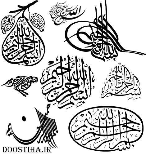 دانلود مجموعه 280 عکس بسم الله الرحمن الرحمیم