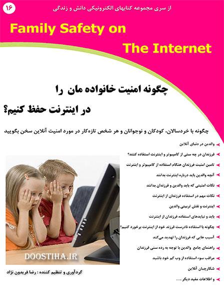 چگونه امنیت خانوادهمان را در اینترنت حفظ کنیم؟