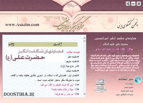 دانلود نرم افزار قضاوت های حضرت علی (ع) برای PC