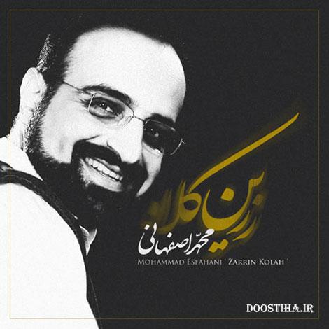 دانلود آهنگ جدید محمد اصفهانی به نام زرین کلاه